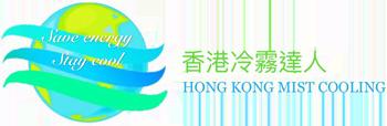 香港冷霧達人